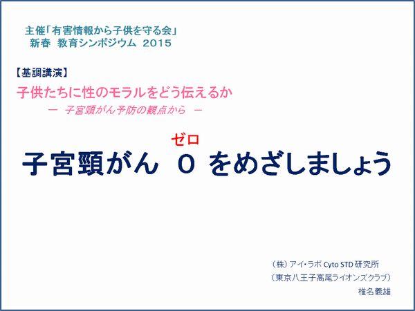2015.1.24教育シンポジウム.jpg